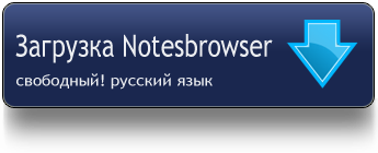 Download Notesbrower Russian